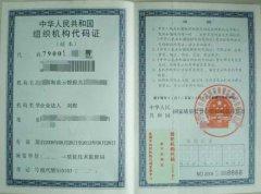 组织机构代码验证
